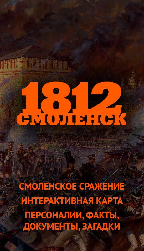 Смоленск 1812