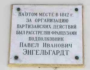 Утерянный памятник П.И. Энгельгардту