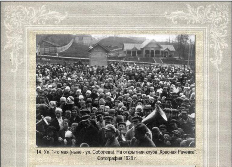 Рачевка - история местности