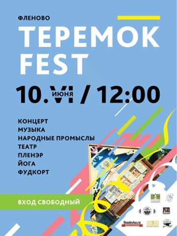 «Теремок Fest» во Флёново 10 июня 2017 года