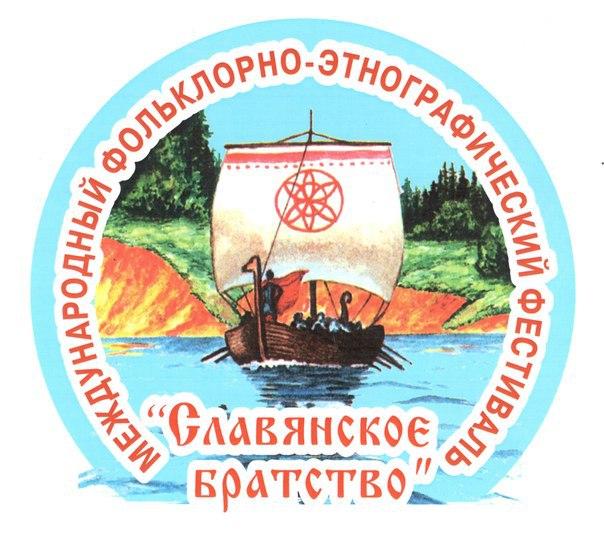 Программа фестиваля «Славянское братство»
