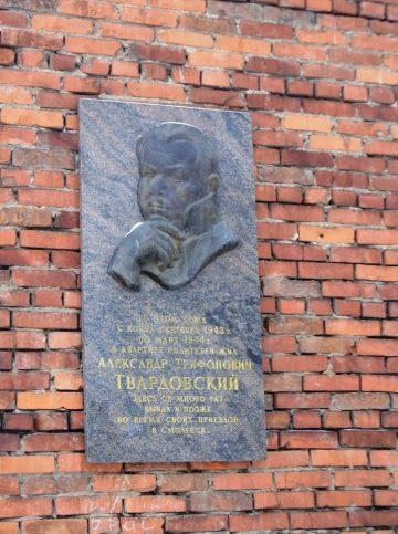 Запольный переулок, дом 4 — приют Твардовского
