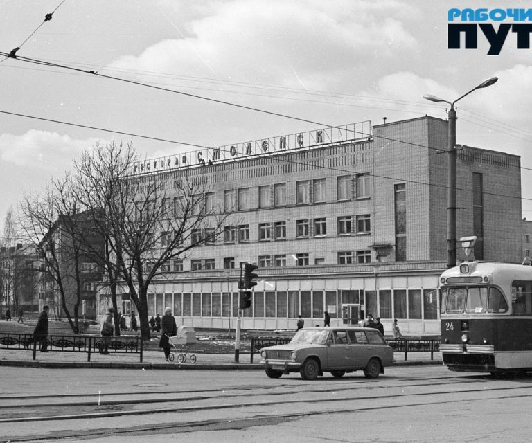 Смоленск в середине 1980-х