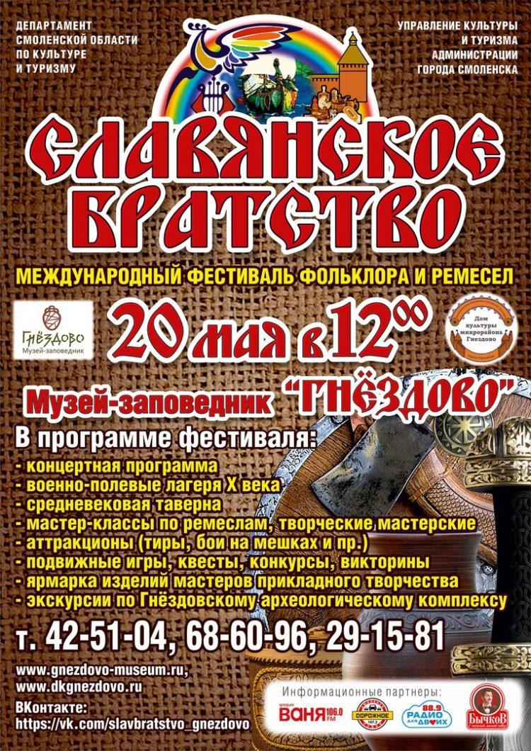 Международный фестиваль фольклора и ремесел «Славянское братство»