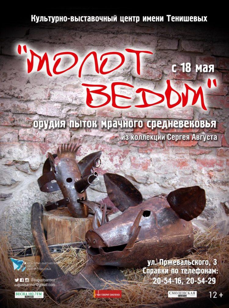 Выставка «Молот ведьм. Орудия пыток мрачного средневековья» в КВЦ