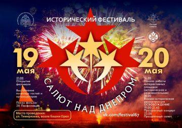 Программа фестиваля «Салют над Днепром 2017»