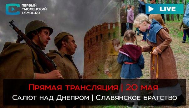 Прямые трансляции с фестивалей «Салют над Днепром» и «Славянское братство»