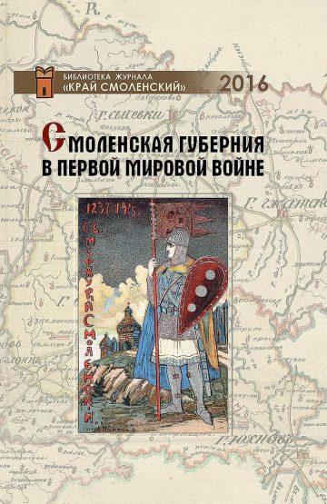 Сборник «Смоленская губерния в Первой мировой войне»