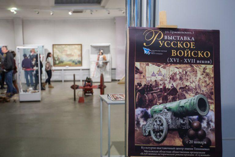 Оружие русского войска XVI - XVII веков