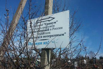 Памятник «Забытым и потерянным» на кладбище в Селифоново