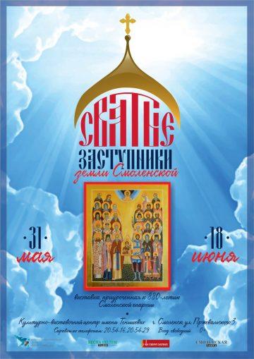 Выставка «Святые заступники земли Смоленской»