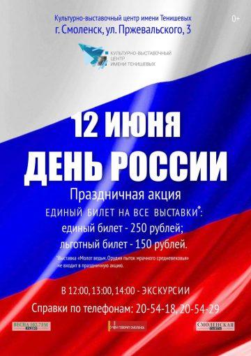 День России в КВЦ имени Тенишевых