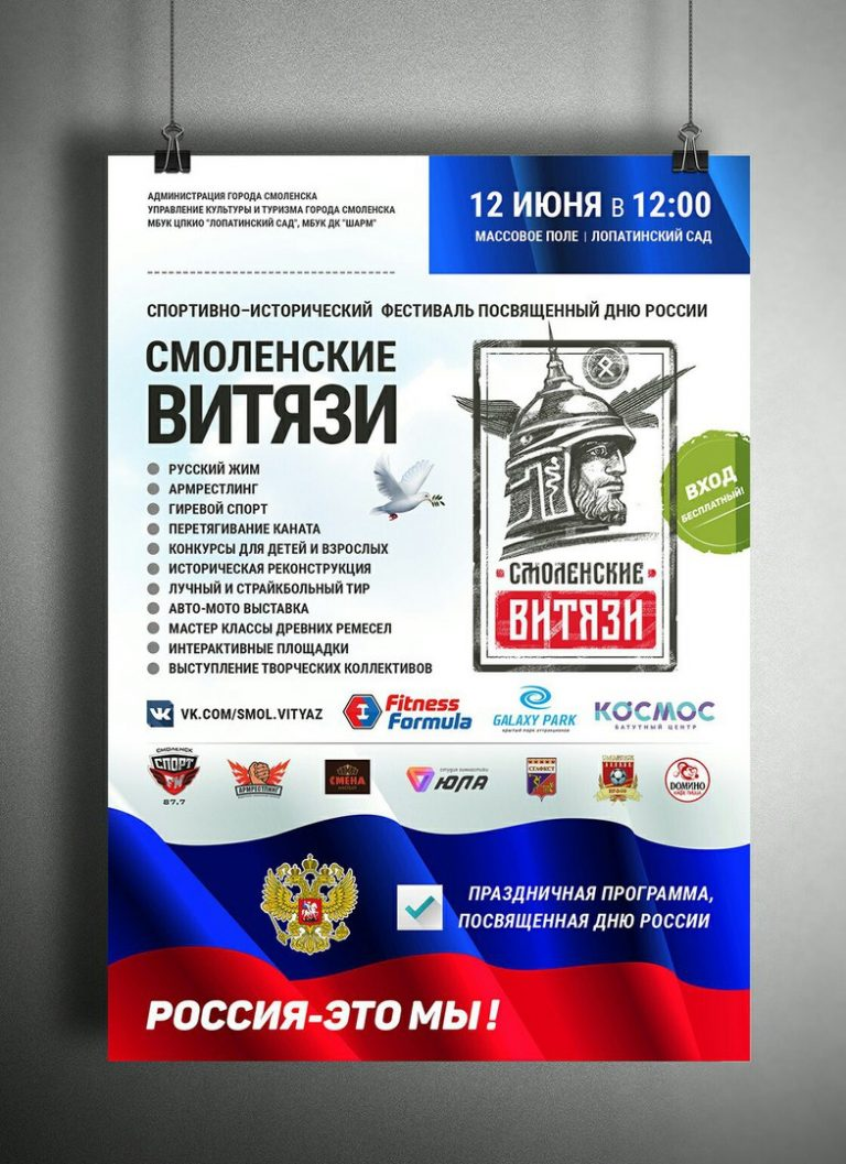 Фестиваль «Смоленские Витязи» в день России, 12 июня на Массовом Поле