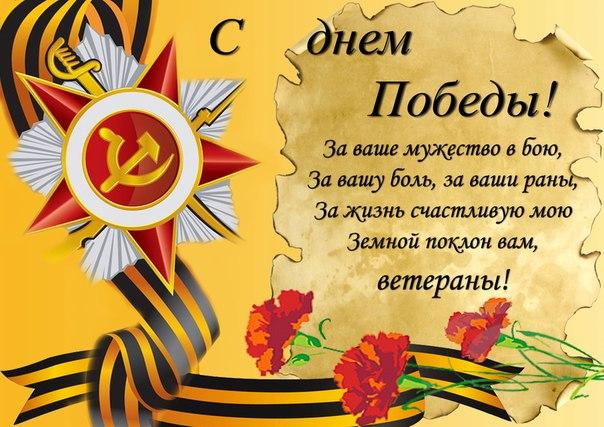 Полная программа празднования Дня Победы 2017
