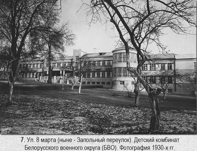 Детский комбинат Белорусского военного округа на Запольном переулке