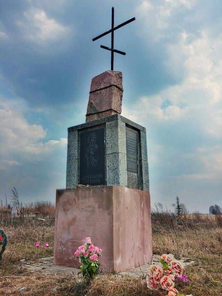 """Памятник """"Забытым и потерянным"""" на кладбище в Селифоново"""