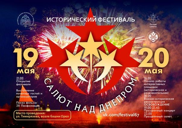На фестиваль «Салют Над Днепром» требуется помощь