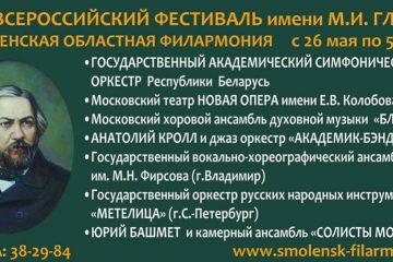 Фестиваль имени М.И. Глинки в филармонии