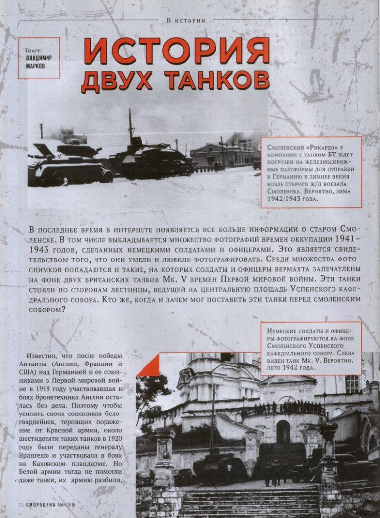 """История двух танков Первой Мировой войны Mk.V """"Рикардо"""""""