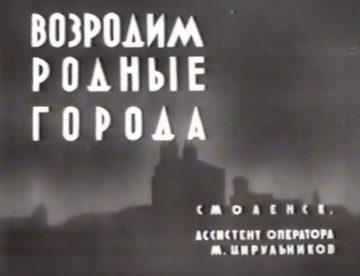 Документальные кадры разрушенного послевоенного Смоленска, фильм 1960-х