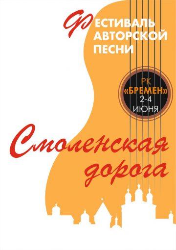 Фестиваль авторской песни и поэзии «Смоленская дорога» в РК Бремен