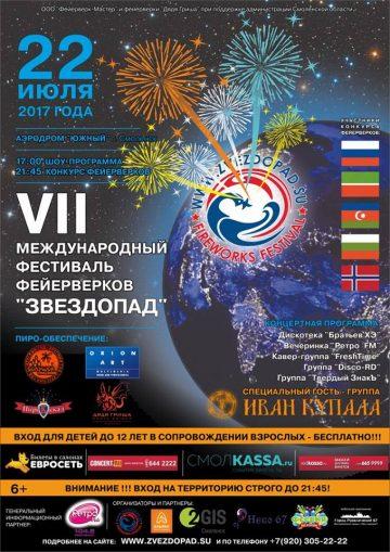 Фестиваль фейерверков «Звездопад» 2017
