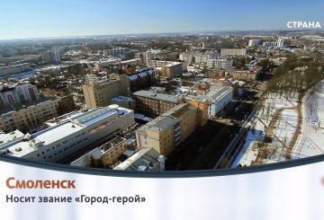 Видео о Смоленске от телеканала Страна