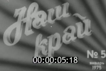 Киножурнал «Наш край» 1975 № 5, спецвыпуск о Смоленске