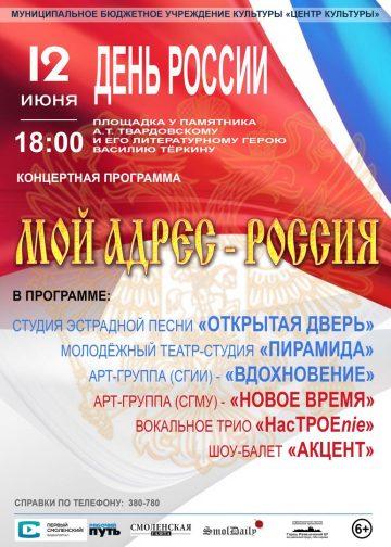 «Мой адрес — Россия» — концертная программа в день России 2017