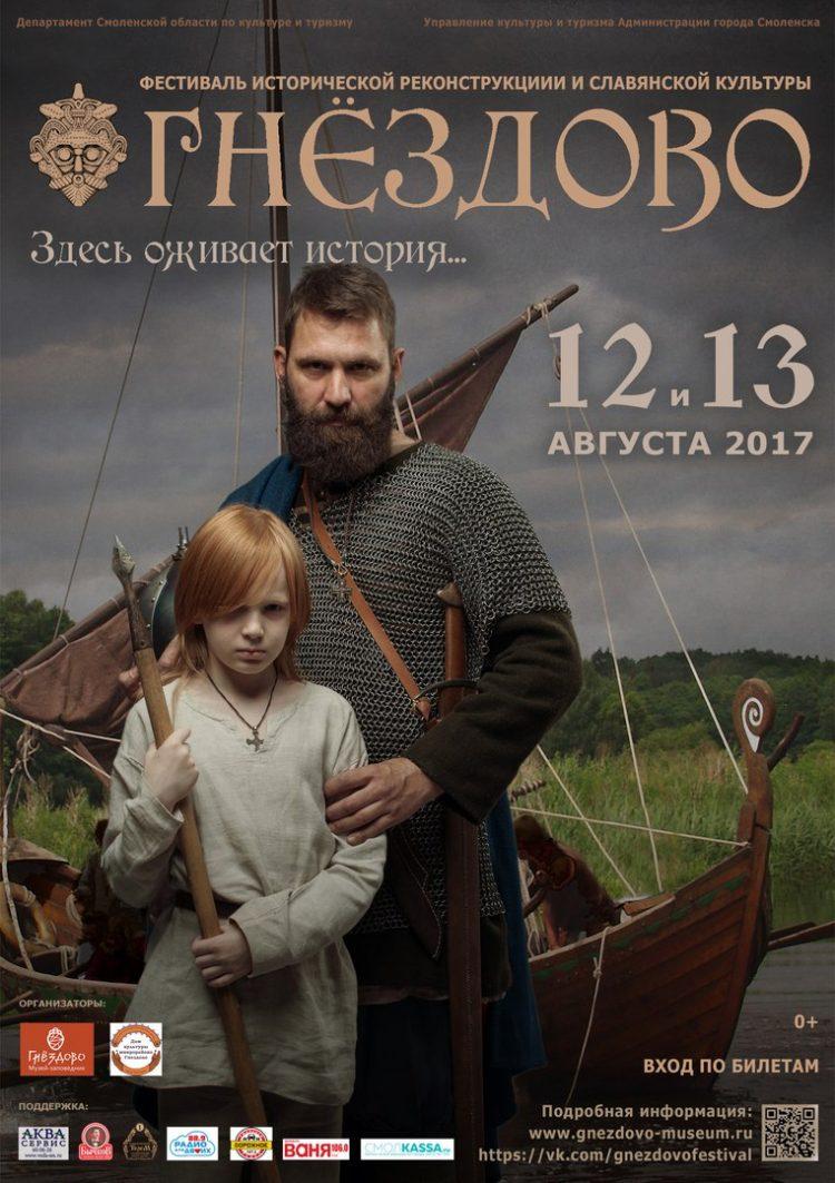 Фестиваль «Гнёздово-2017» зовёт в гости 12-13 августа