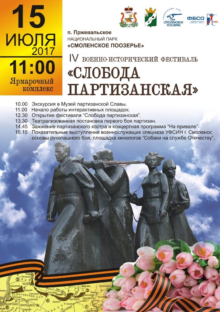 IV фестиваль «Слобода партизанская» в Пржевальском ждёт в гости 15 июля