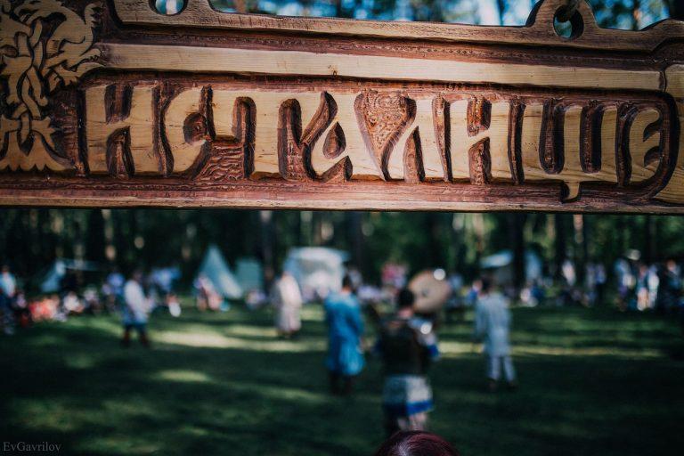 Фоторепортаж с Гнёздовского Фестиваля 2017
