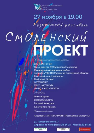 «Смоленский проект-2017» 27 ноября в КВЦ