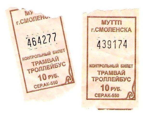 Билеты. 2011 год