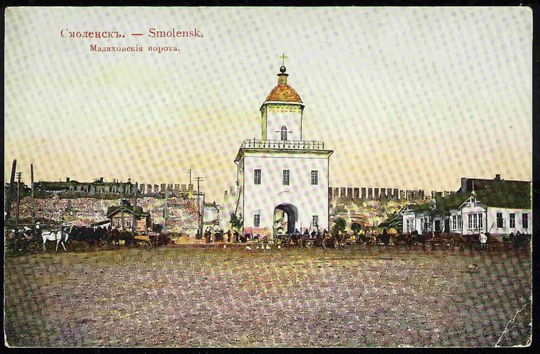 Старый Смоленск. Молоховские ворота на открытках