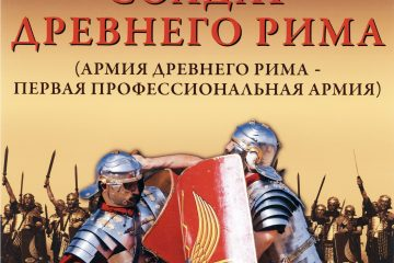 Выставка «Солдат Древнего Рима» в КВЦ
