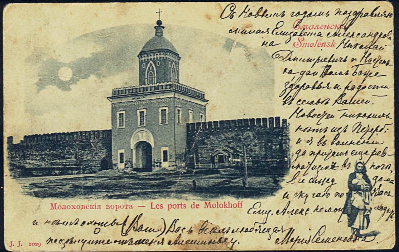 Славянские символы, открытки старого смоленска