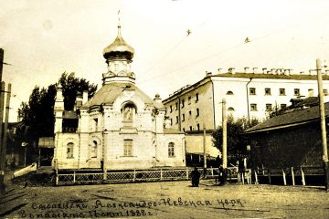 Церковь Александра Невского на месте сегодняшнего виадука в Смоленске