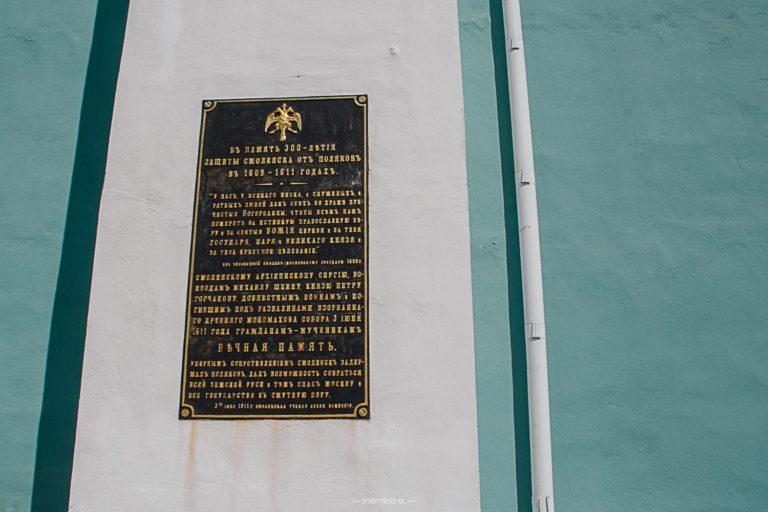 Памятная доска защитникам города от поляков в 1609-1611 годах