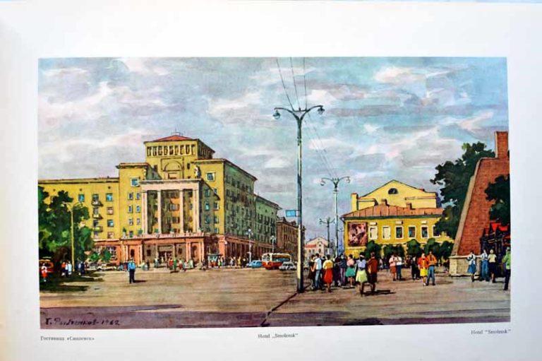 Гостиница «Смоленск»