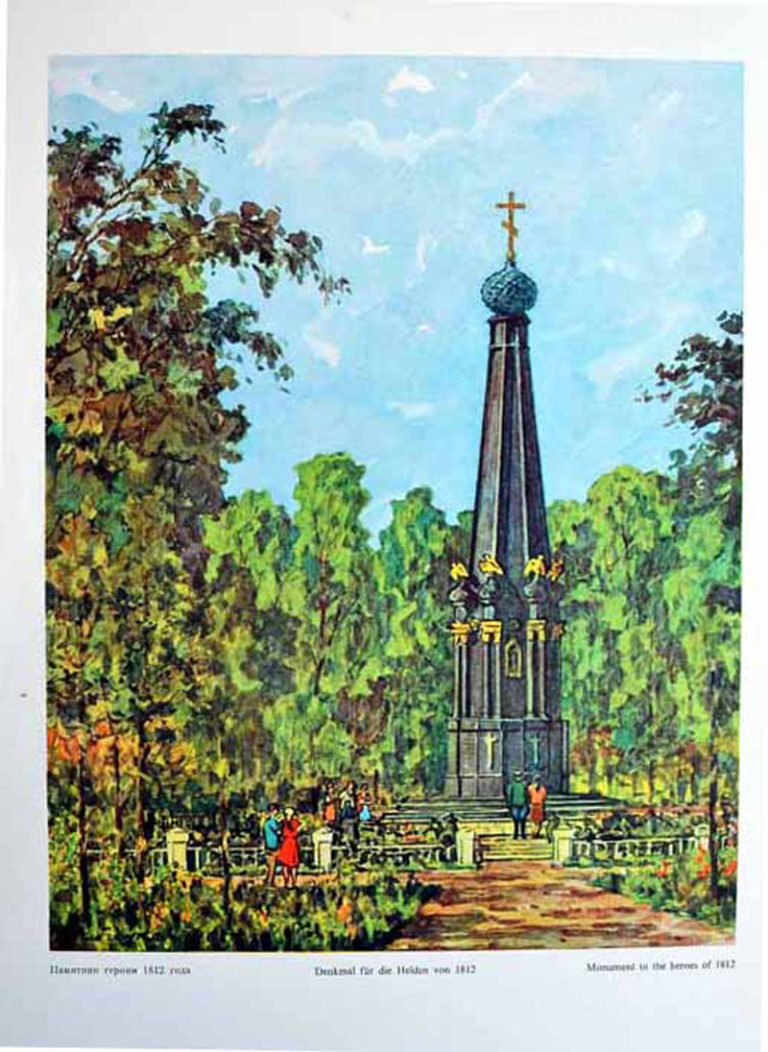 Памятник героям 1812 года