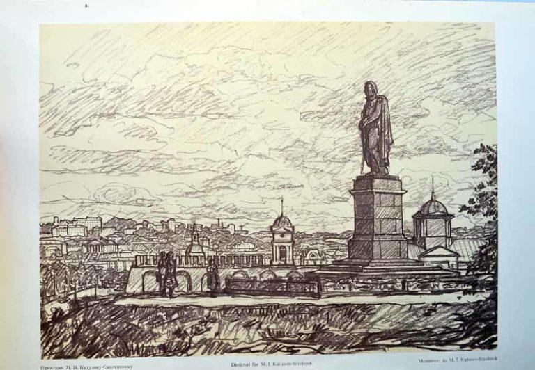 Памятник М.И. Кутузову-Смоленскому