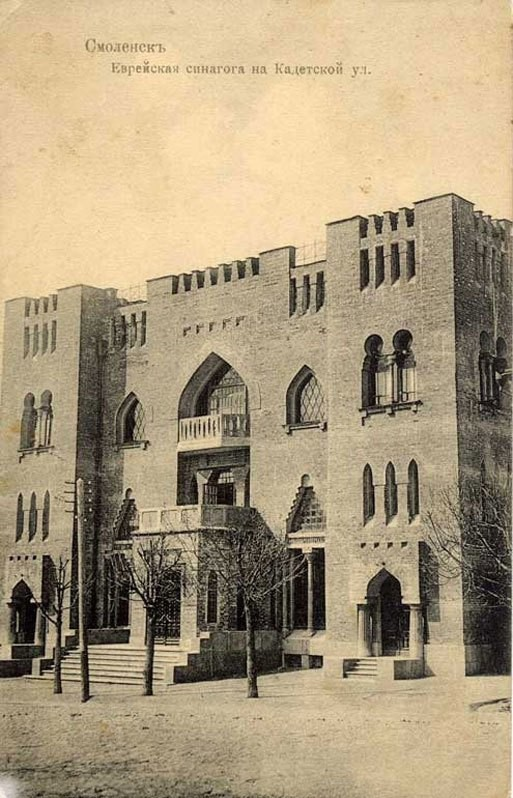 """""""Дом для Души"""". Несколько интересных фактов из истории смоленской синагоги"""