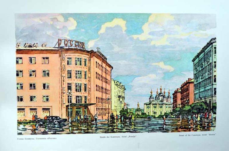 Улица Коммуны. Гостиница «Россия»