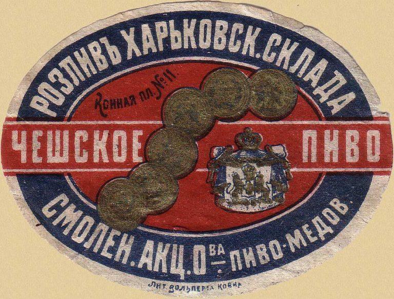 "История смоленского пива до революции. ""Царство Гамбринуса"""