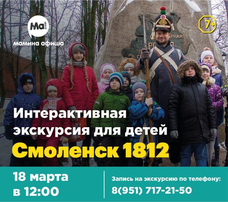 """Интерактивная экскурсия для детей """"Смоленск 1812"""""""