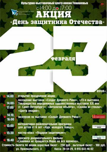 КВЦ имени Тенишевых приглашает на празднование 23 февраля