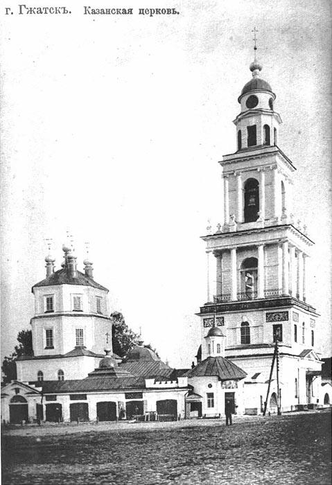 Гжатск. Казанская церковь