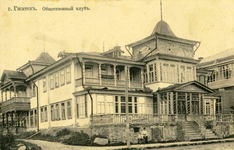Город Гжатск. Общественный клуб. Открытка начала XX века