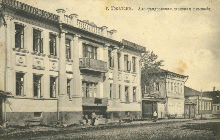 Город Гжатск. Александровская женская гимназия. Открытка начала XX века
